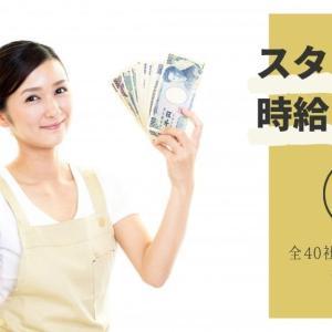 【知らなきゃ損】家事代行スタッフの求人まとめ!全40社の時給と特徴を比較