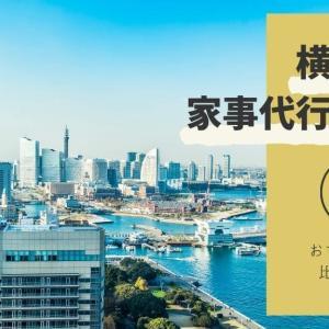 【2021年最新】横浜市の家政婦・家事代行サービス49社を比較