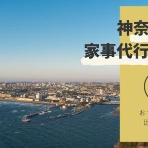 【2021年最新】神奈川県の家政婦・家事代行サービス62社を比較
