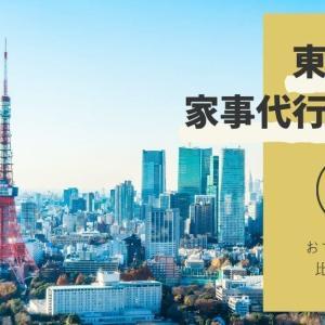 【2021年最新】東京都の家政婦・家事代行サービス73社を比較