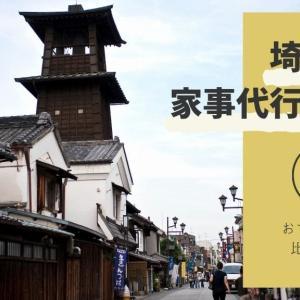 【2021年最新】埼玉県の家政婦・家事代行サービス44社を比較