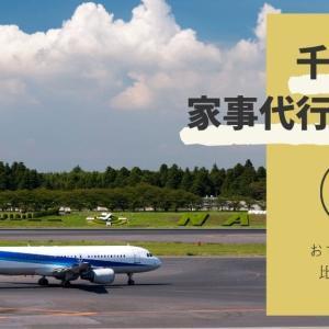 【2021年最新】千葉県の家政婦・家事代行サービス43社を比較