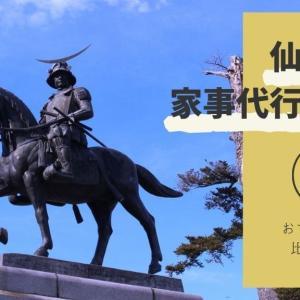 【2021年最新】仙台市の家政婦・家事代行サービス22社を比較