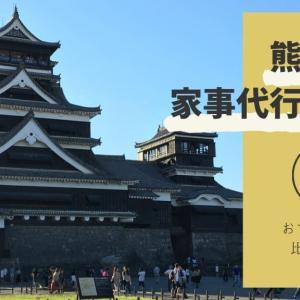 【2021年最新】熊本県の家政婦・家事代行サービス16社を比較