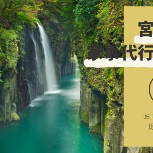 【2021年最新】宮崎県の家政婦・家事代行サービス12社を比較