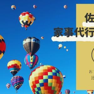 【2021年最新】佐賀県の家政婦・家事代行サービス9社を比較