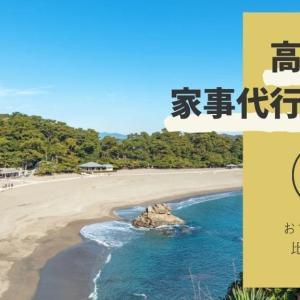 【2021年最新】高知県の家政婦・家事代行サービス6社を比較