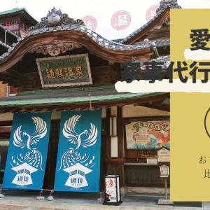 【2021年最新】愛媛県の家政婦・家事代行サービス8社を比較
