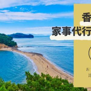 【2021年最新】香川県の家政婦・家事代行サービス9社を比較