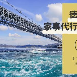 【2021年最新】徳島県の家政婦・家事代行サービス10社を比較