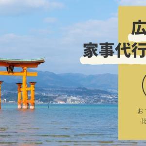 【2021年最新】広島県の家政婦・家事代行サービス14社を比較