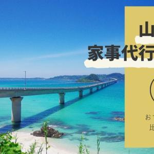 【2021年最新】山口県の家政婦・家事代行サービス11社を比較
