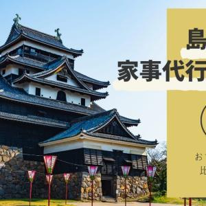 【2021年最新】島根県の家政婦・家事代行サービス5社を比較