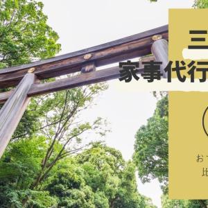 【2021年最新】三重県の家政婦・家事代行サービス17社を比較