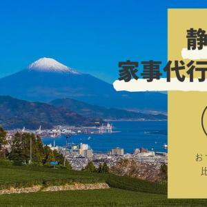 【2021年最新】静岡県の家政婦・家事代行サービス18社を比較
