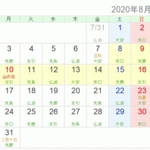 7月末日。。。