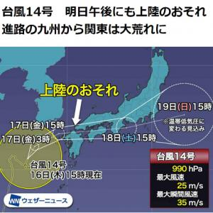 9-17_台風14号の動向