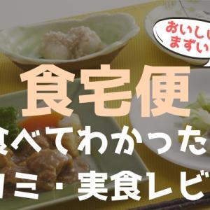 食宅便(食卓便)口コミ・評判!お試し本音レビューブログ