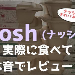 nosh(ナッシュ)を注文してみた!実食レビューブログ