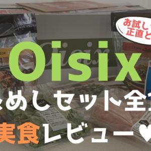 オイシックスのお試しセットは本当にお得?【ブログで本音レビュー】