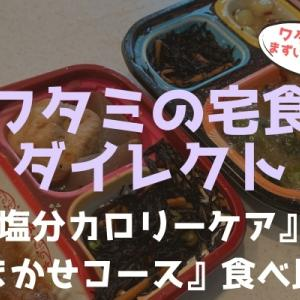 ワタミの宅食ダイレクトで冷凍弁当をお試し!お得なクーポンや本音口コミ・評判