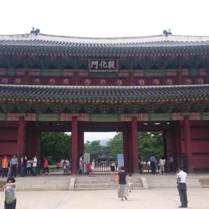 昌徳宮(大韓民国)