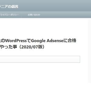 X Server 上のWordPressでGoogle Adsenseに合格するためにやった事(2020/07版)