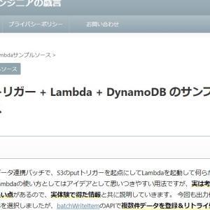 S3 putトリガー + Lambda + DynamoDB のサンプルソース