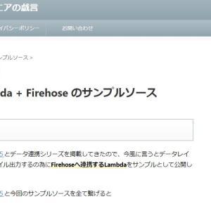 SQS + Lambda + Firehose のサンプルソース