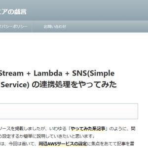 DynamoDB Stream + Lambda + SNS(Simple Notification Service) の連携処理をやってみた