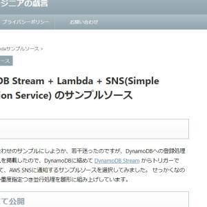 DynamoDB Stream + Lambda + SNS(Simple Notification Service) のサンプルソース