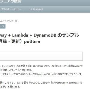 API Gateway + Lambda + DynamoDB のサンプルソース(登録・更新)putItem