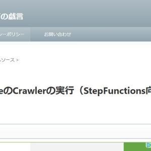 Lambda + GlueのCrawlerの実行(StepFunctions向け)