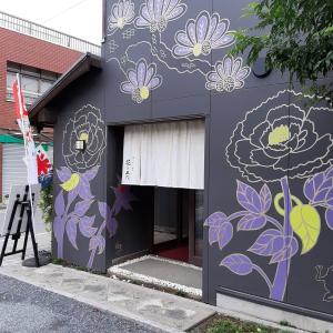 東松山市 和菓子福久屋カフェ花ス五六~おこわと甘味のお店。