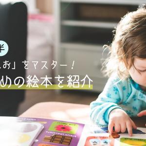 【1歳半で「あいうえお」をマスター】息子お気に入りの絵本を紹介