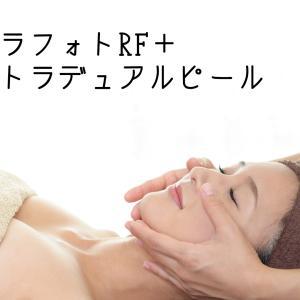 【産後のスキンケア】オーロラフォトRFからスペクトラデュアルピールで肌質改善!