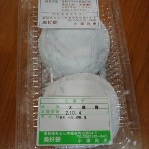 【愛知】美好餅の大福