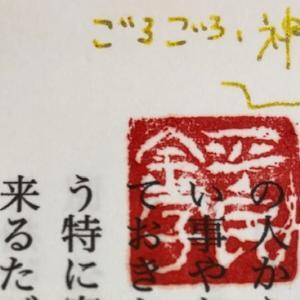 平民金子さんのメルカリ日記『ごろごろ、神戸y』の感想です