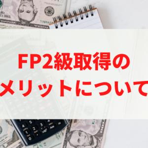 FP2級取得のメリットについて【転職?副業?】