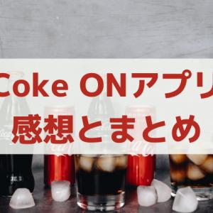 歩くだけでジュースがもらえるコカ・コーラのアプリ「Coke ON」を1年間使ってみた感想とまとめ