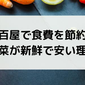 八百屋さんでお得に食費を節約!野菜が新鮮で安い理由