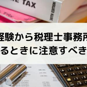 未経験から税理士事務所に転職するときに注意すべき点は?