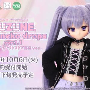 ZONE すずね/Noraneko drops ver.1.1(アゾンダイレクトストア販売ver.)は6日予約開始
