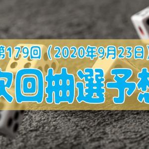 179回(9月23日)ビンゴ5の次回3口予想!