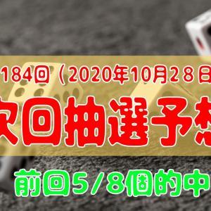 184回(10月28日)ビンゴ5の次回3口予想!※前回5/8的中「7等当選」