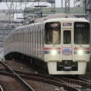 京王電鉄HM付き9701F