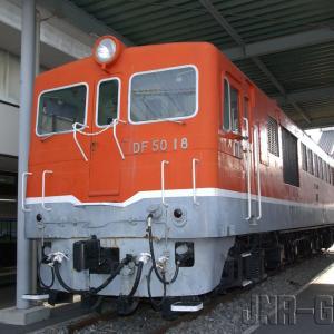 DF50 18