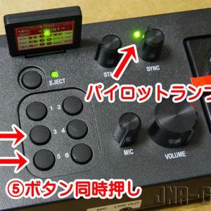 KATOサウンドボックスのコントローラ同調への切替
