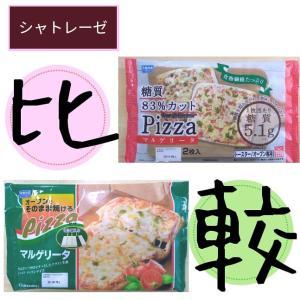 【シャトレーゼ】固定概念さようなら。美味しく糖質オフのピザ。