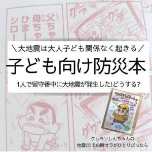 【防災】クレヨンしんちゃんで防災の勉強ができるよ